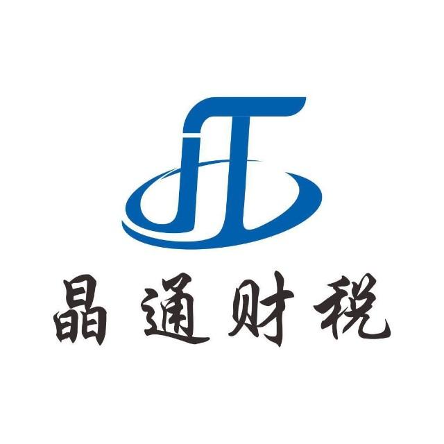 福州晶通财税信息咨询有限公司